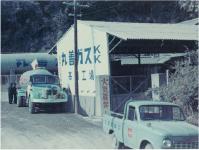 丸善ガス株式会社を設立(昭和37年12年)